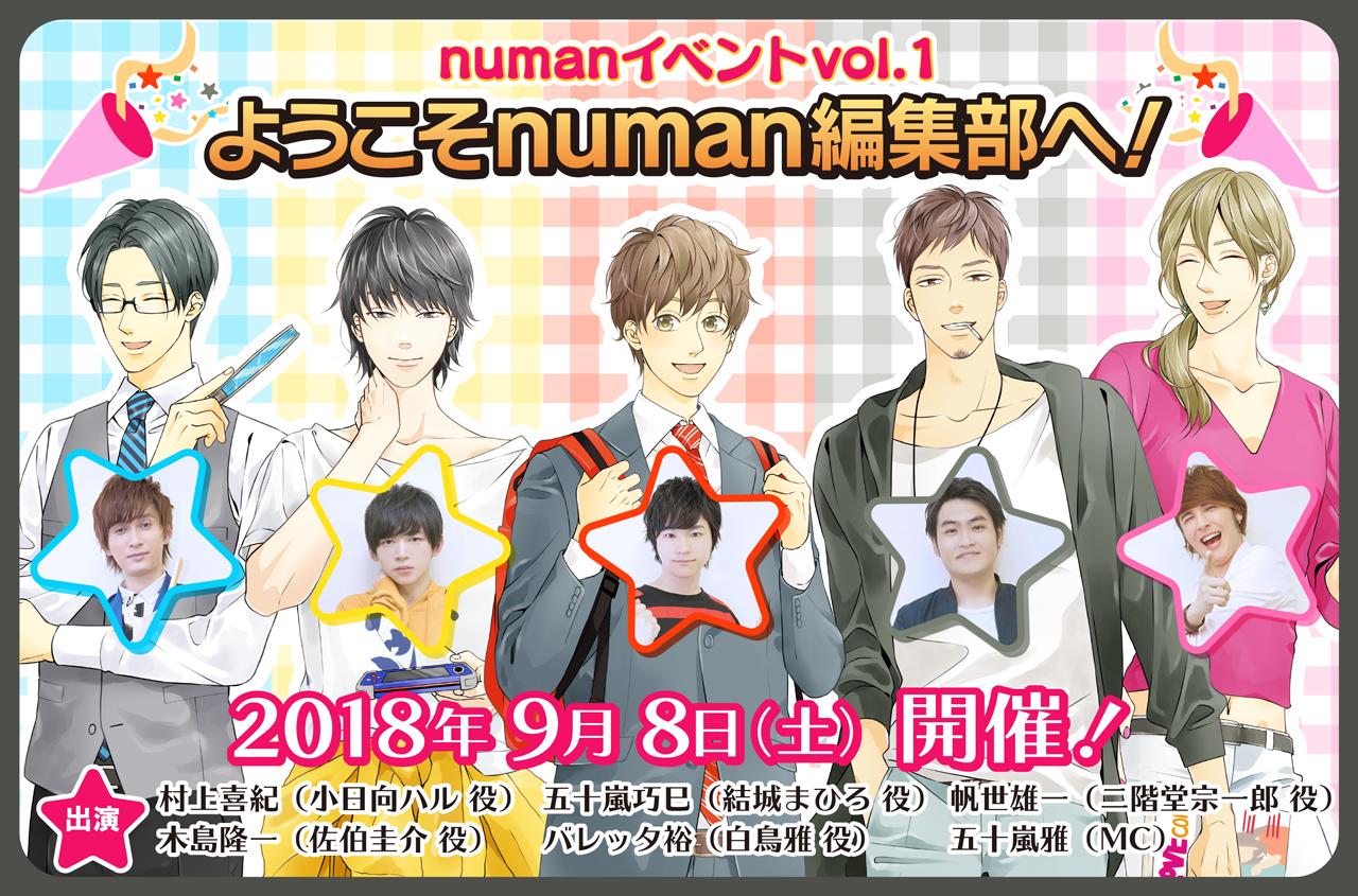numanリアルイベントvol.1『ようこそnuman編集部へ!』9/8(土)開催!
