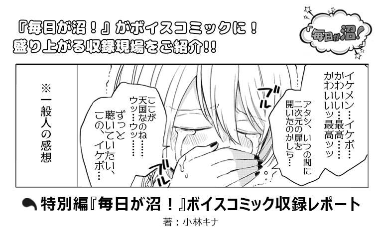 【特別編マンガ】『毎日が沼!』ボイスコミック収録レポート公開