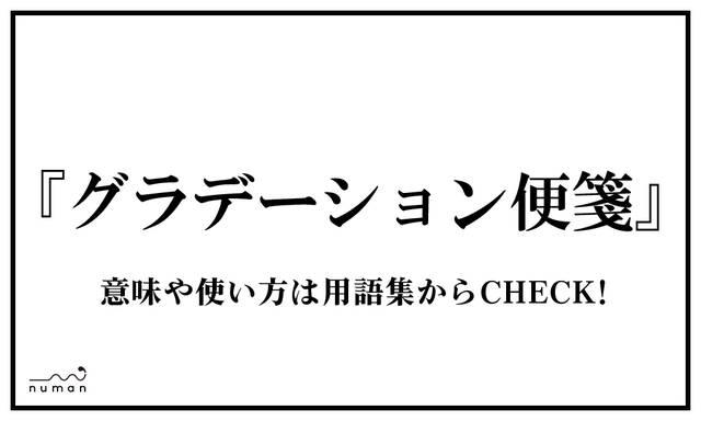 グラデーション便箋(ぐらでーしょんびんせん)