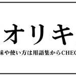 オリキ(おりき)