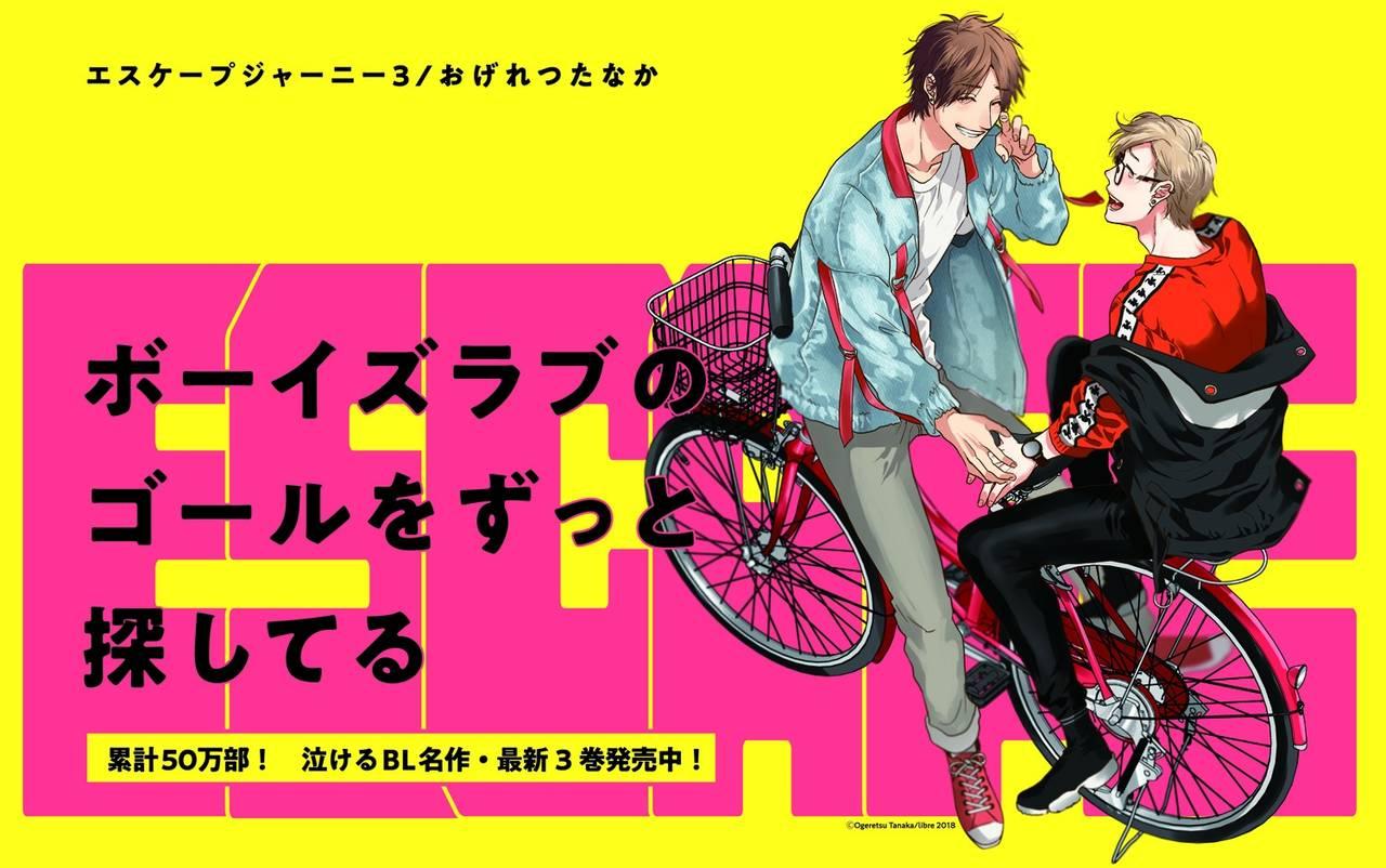 おげれつたなか先生『エスケープジャーニー3』発売記念!Twitterキャンペーン開催!