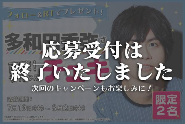 沼落ち5秒前!インタビュー 多和田秀弥さんサイン入りチェキプレゼントキャンペーン