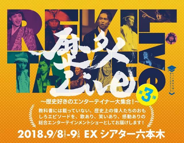 『歴タメLive第3弾』開催&出演者決定! 高野洸、前山剛久、杉江大志、陳内将のコメント到着!