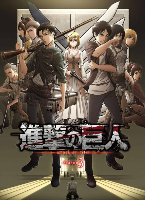 『進撃の巨人』Season3 BD&DVD発売決定!1巻には梶裕貴さん密着映像など豪華特典も
