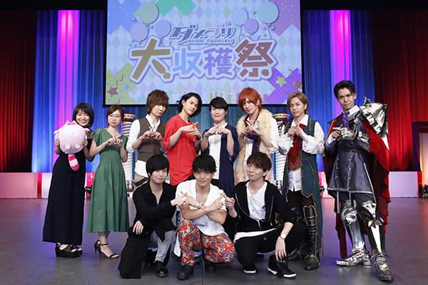 石川界人が大興奮!? 『ダメプリ ANIME CARAVAN 大収穫祭』イベントレポート! DPA(ダメプリ愛してる)!