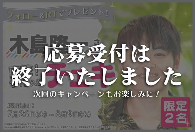 沼落ち5秒前!インタビュー 木島隆一さんサイン入りチェキプレゼントキャンペーン