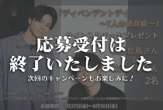 石原壮馬&株元英彰『ディペンデントデイ~7人の依存症~』サイン入りチェキプレゼント