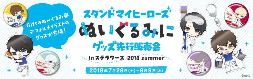 """『スタンドマイヒーローズ』が""""ぬいぐるみに""""シリーズに登場! 明日7月28日よりステラワースにて先行販売!"""