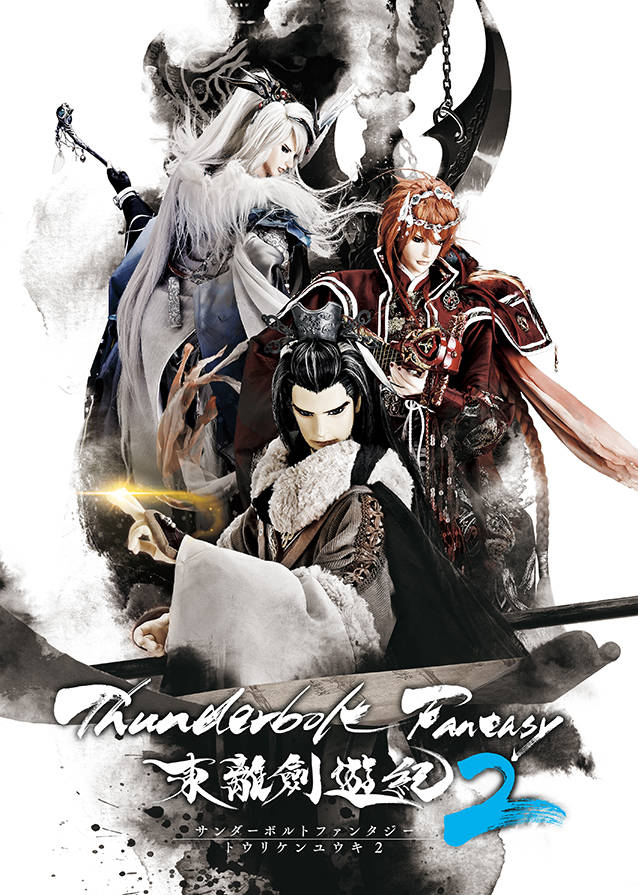 『Thunderbolt Fantasy 東離劍遊紀2』追加声優に石田彰、悠木碧! OP&EDは西川貴教×澤野弘之に決定!