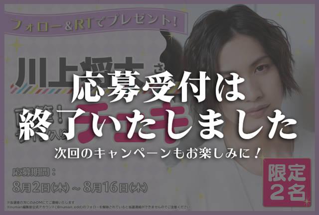 沼落ち5秒前!インタビュー 川上将大さんサイン入りチェキプレゼントキャンペーン