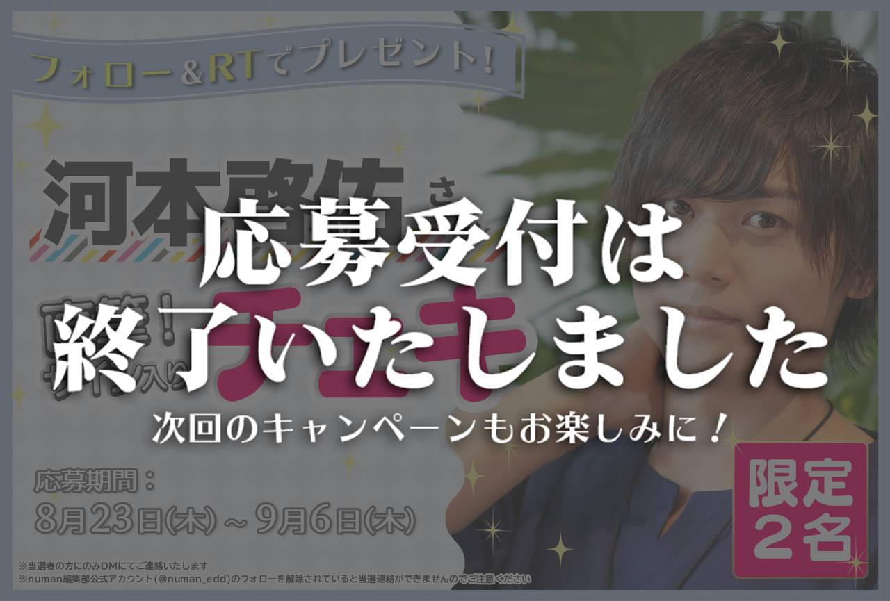 沼落ち5秒前!インタビュー 河本啓佑さんサイン入りチェキプレゼントキャンペーン