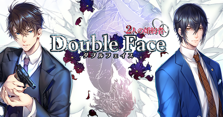 前野智昭&八代拓がキャストに決定! ミステリー×恋愛ノベライズゲーム『Double Face~2人の婚約者~』