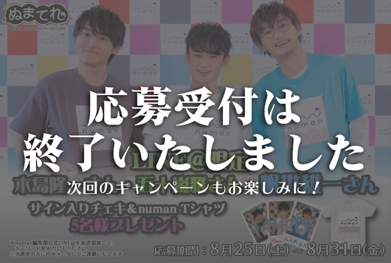 『ぬまてれ☆』第3回/第4回 LINE@限定サイン入りチェキ&Tシャツプレゼントキャンペーン!
