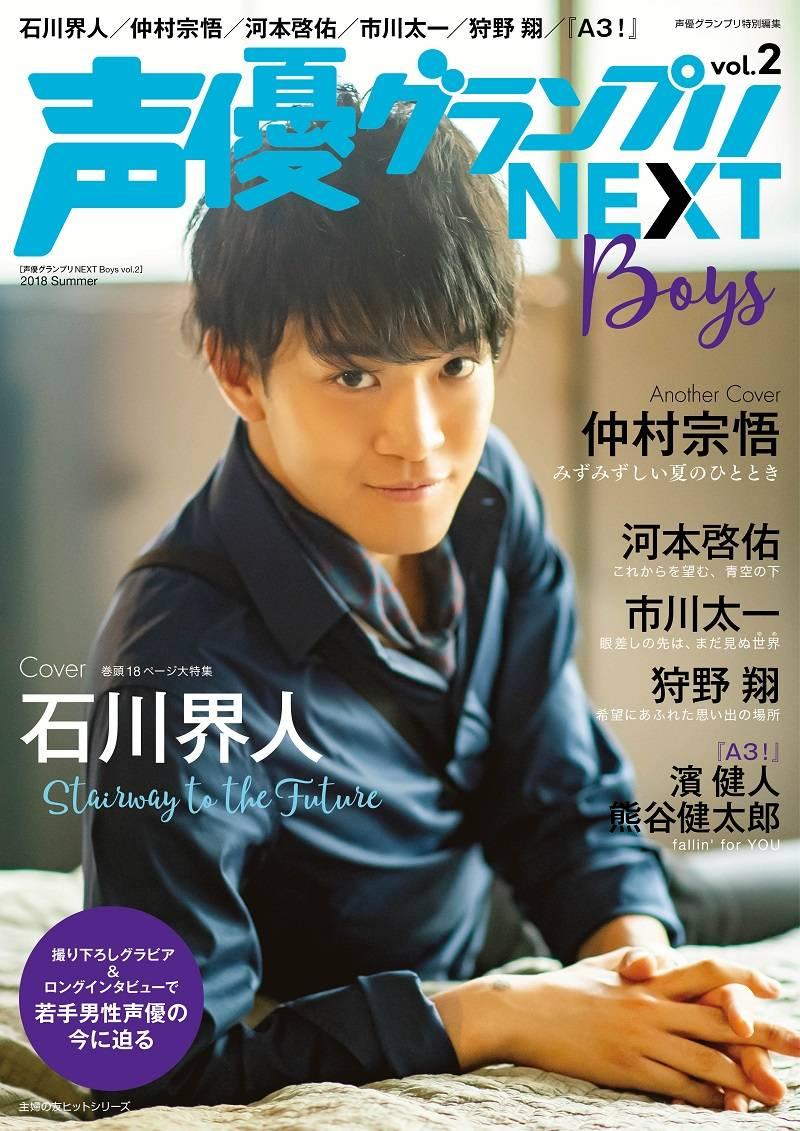 表紙・巻頭特集は石川界人! 『声優グランプリNEXT Boys vol.2』8月7日(火)発売!