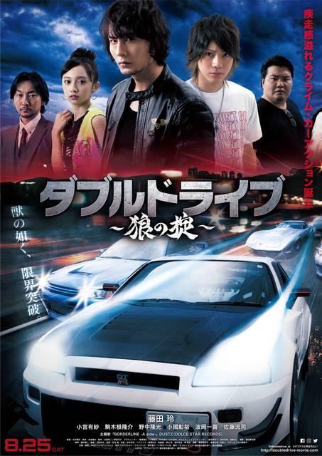 藤田玲・佐藤流司主演映画『ダブルドライブ ~狼の掟&龍の絆~』特別映像解禁!