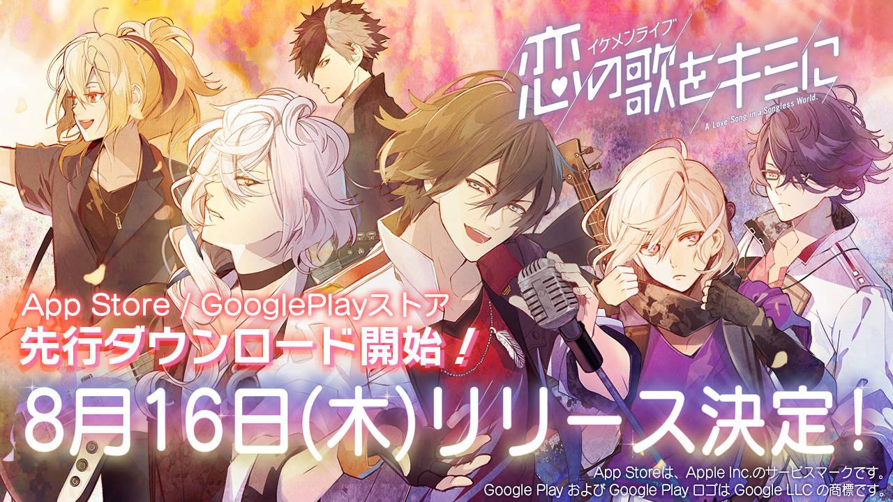 『イケメンシリーズ』待望の最新作『イケメンライブ 恋の歌をキミに』サービス開始日が8月16日(木)に決定!