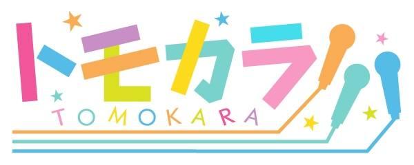 高塚智人・狩野翔・小林大紀がカラオケで熱唱! 『トモカラ!!!』第3回放送決定