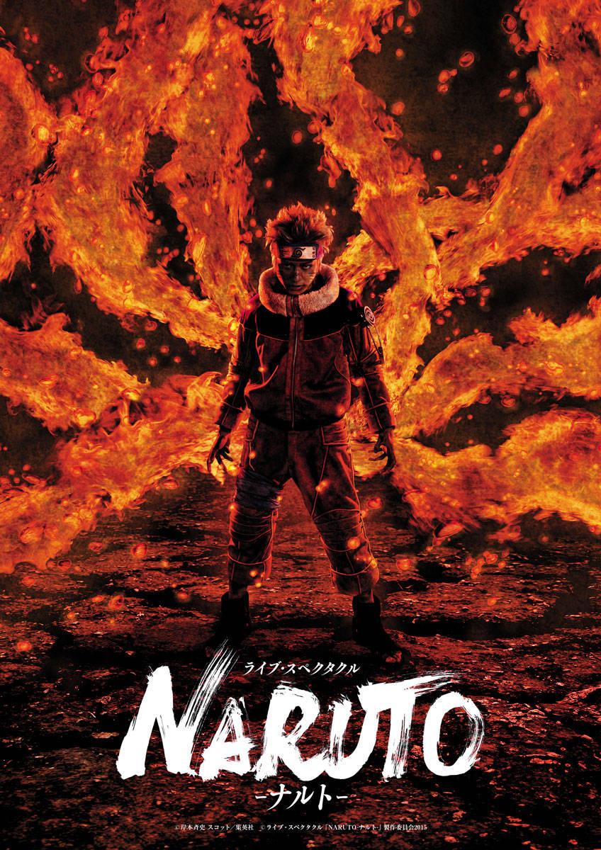 『NARUTO』の炎、素材は意外なもの…!? 舞台ビジュアル制作の裏話――『黒執事』『青エク』『男水!』はどう作られた?【後編】