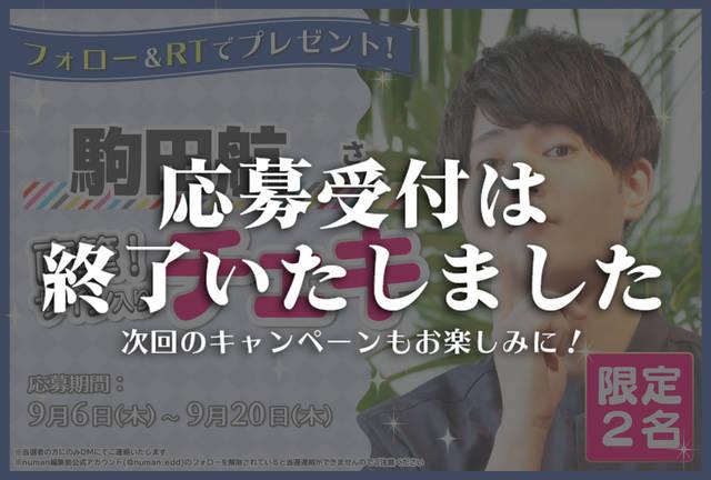 沼落ち5秒前!インタビュー 駒田航さんサイン入りチェキプレゼントキャンペーン