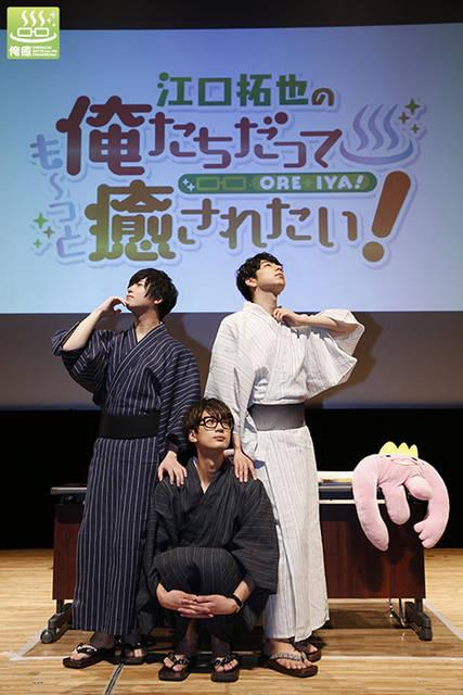 『江口拓也の俺たちだって癒されたい!』第4期放送決定! DVD発売記念イベント速報