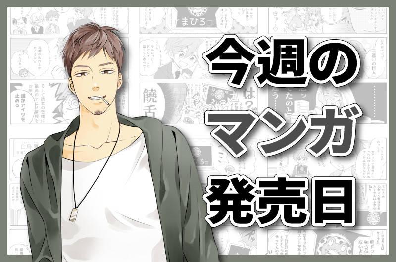 【8月27日(月)~9月2日(日)】今週のマンガ新刊発売日スケジュール