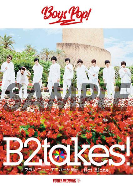 『B2takes!』がタワレコによるボーイズ・グループ大PUSH企画『BOYS POP!』第13弾アーティストに決定!