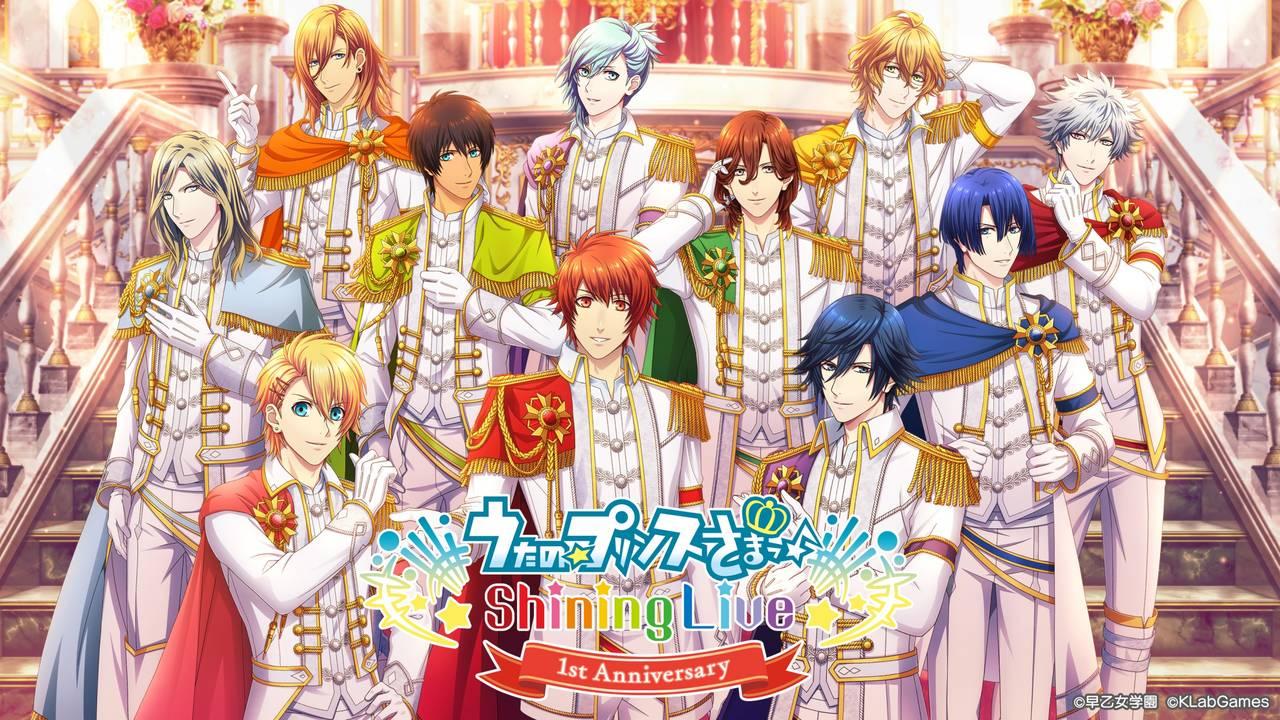 『うたの☆プリンスさまっ♪ Shining Live』1周年記念キャンペーンを8/28(火)より開始!