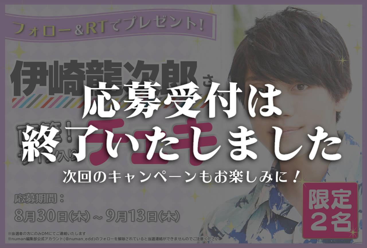 沼落ち5秒前!インタビュー 伊崎龍次郎さんサイン入りチェキプレゼントキャンペーン