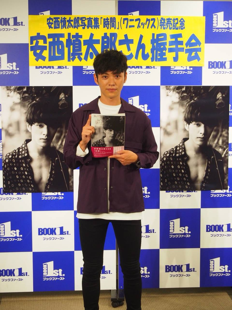 安西慎太郎、セカンド写真集『時間』発売記念イベント開催! 「撮られることが好きになった」