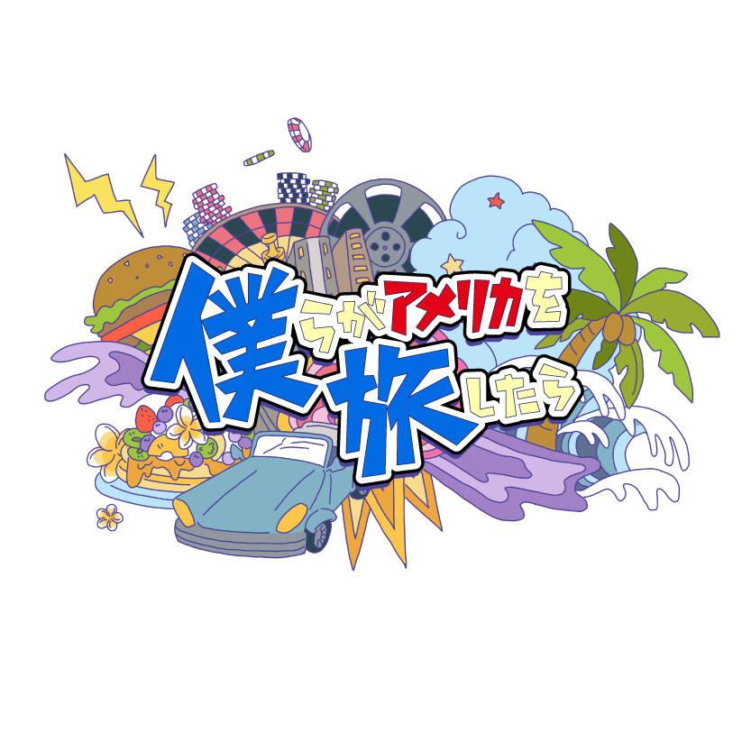 下野紘、梶裕貴、細谷佳正、KENNがアメリカへ! 声優バラエティ番組『僕らがアメリカを旅したら』放送決定!