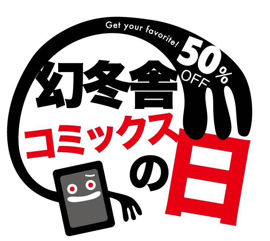 BL人気作品『ヤリチン☆ビッチ部』など3000冊以上が半額で読める!幻冬舎コミックスの日フェア