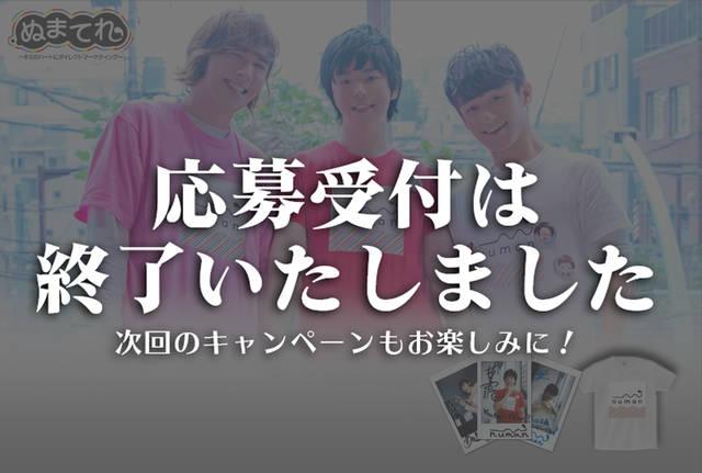 『ぬまてれ☆』第5回/第6回 LINE@限定サイン入りチェキ&Tシャツプレゼントキャンペーン!