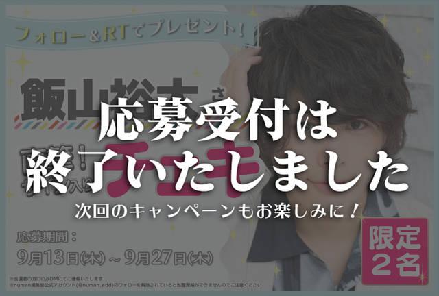 沼落ち5秒前!インタビュー 飯山裕太さんサイン入りチェキプレゼントキャンペーン
