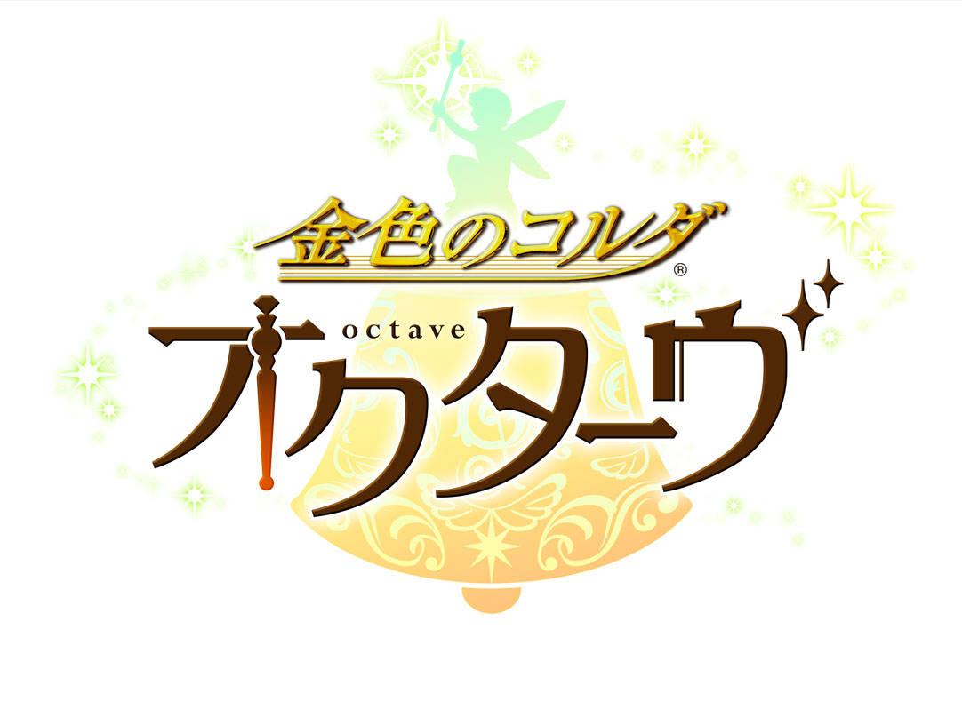 【速報】『金色のコルダ オクターヴ』シリーズ15周年記念作はリズムアドベンチャー! 最新PV公開!