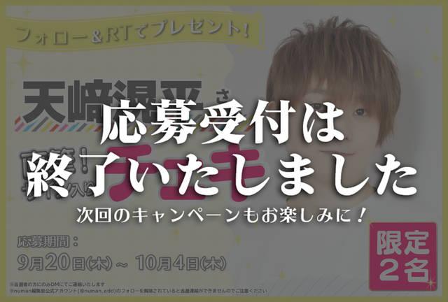 沼落ち5秒前!インタビュー 天﨑滉平さんサイン入りチェキプレゼントキャンペーン