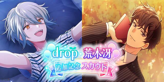 """『オンエア!』""""drop""""のユニットメンバー&元スター声優の講師・荒木冴、追加実装!"""