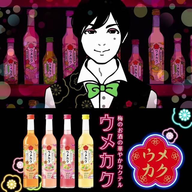 梅原裕一郎さんがキャラクターボイスを担当するWeb動画「ウメカクバー」公開!