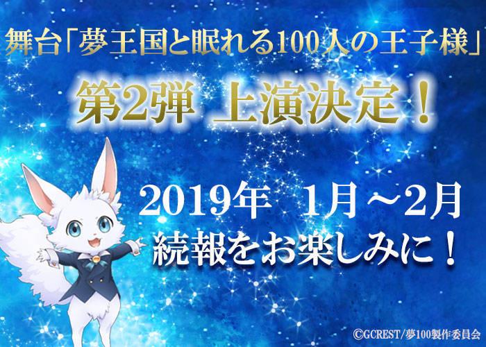 【速報】舞台『夢王国と眠れる100人の王子様』第2弾が上演決定!!