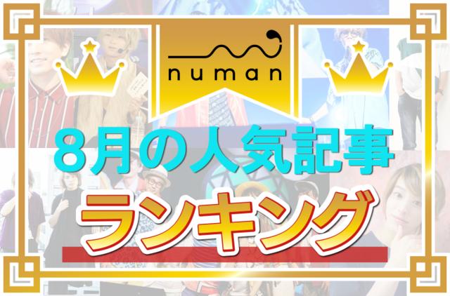 『ヒプノシスマイク』2nd Liveに絶叫!! 中島ヨシキの愛猫も公開♪【8月の人気記事ランキング】