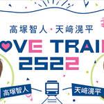 高塚智人と天﨑滉平がパーソナリティを務めるラジオが10/6より配信決定!