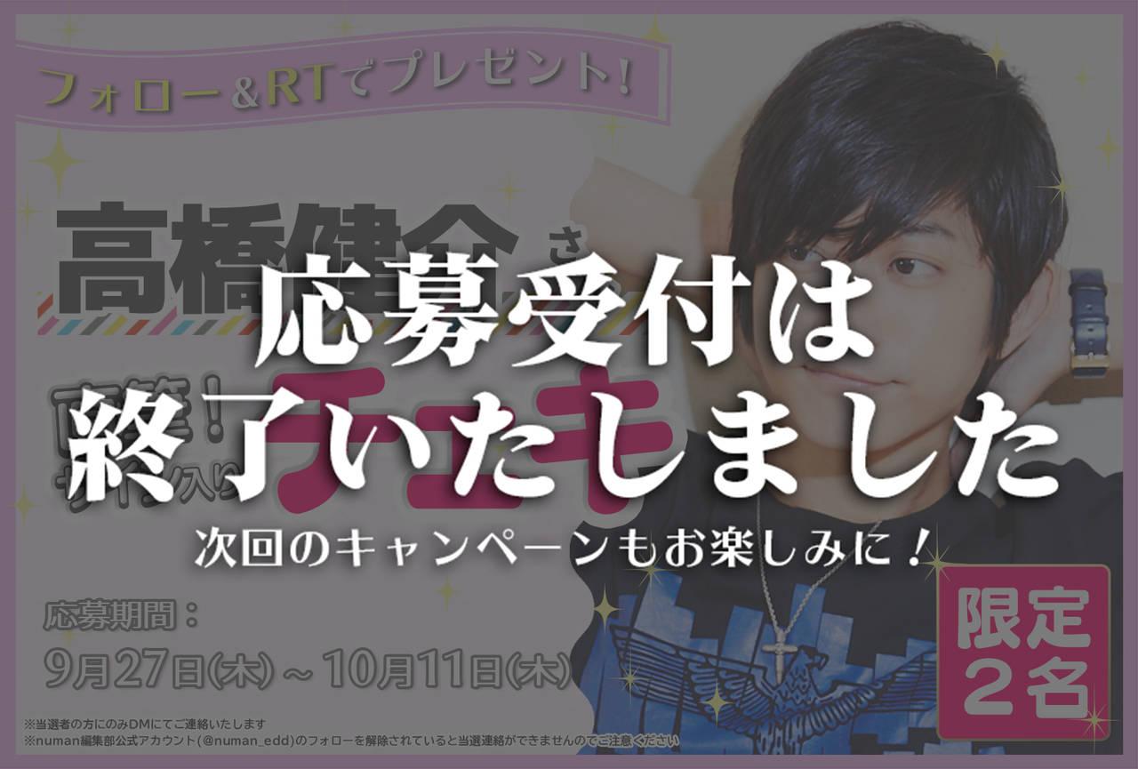 沼落ち5秒前!インタビュー 高橋健介さんサイン入りチェキプレゼントキャンペーン