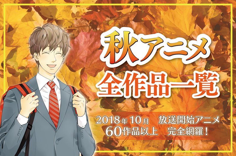autumn animation complete works start of october 2018 anime list