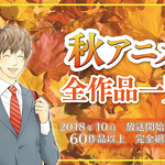 秋アニメ全作品網羅! 2018年秋10月開始アニメ一覧【放送日順】