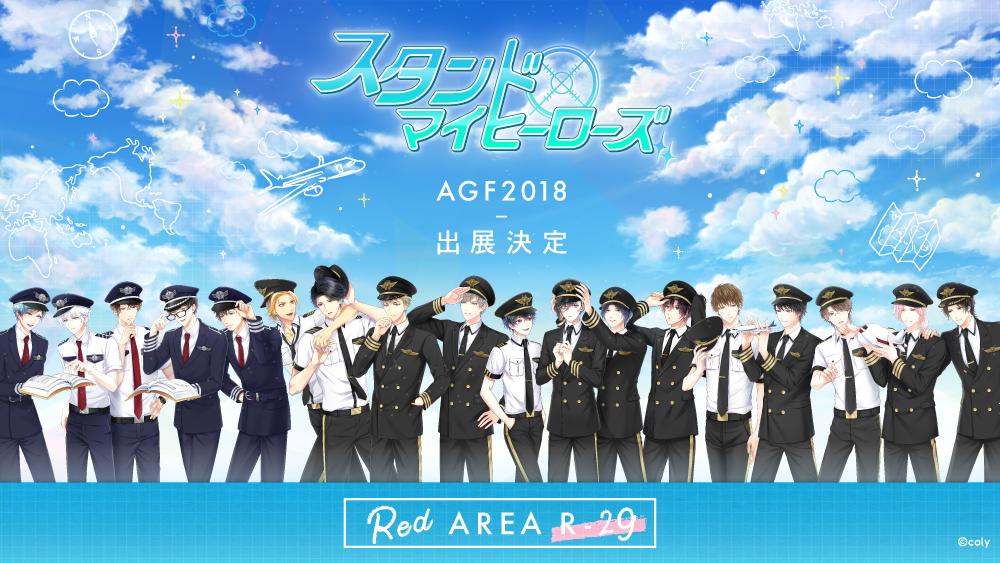 『スタンドマイヒーローズ&オンエア!』AGF2018 グッズラインナップ初公開♪