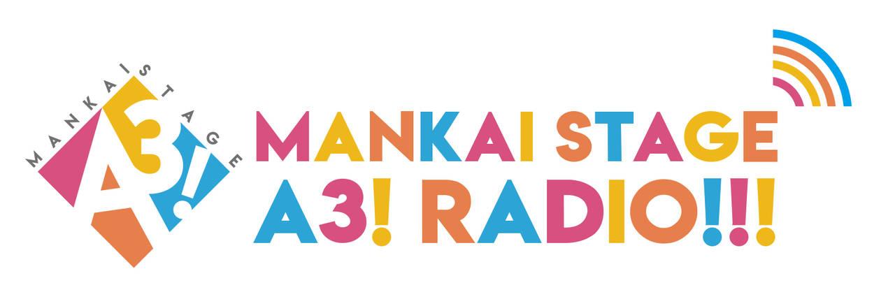 MANKAI STAGE『A3!』ラジオ、放送決定!
