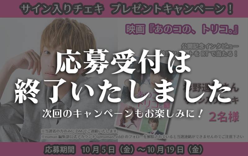 杉野遥亮さんサイン入りチェキプレゼントキャンペーン |映画『あのコの、トリコ。』公開記念