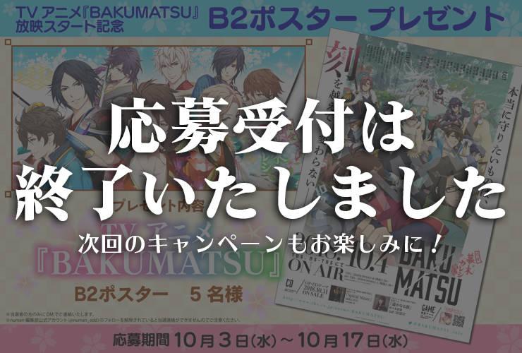 TVアニメ『BAKUMATSU』放映スタート記念|B2ポスタープレゼント