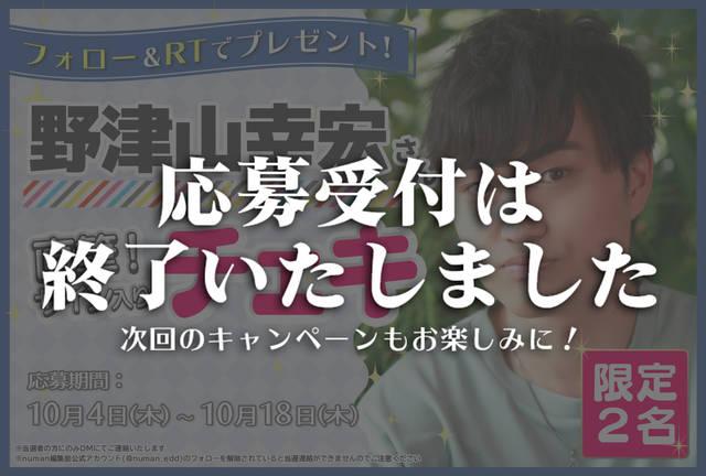 沼落ち5秒前!インタビュー 野津山幸宏さんサイン入りチェキプレゼントキャンペーン