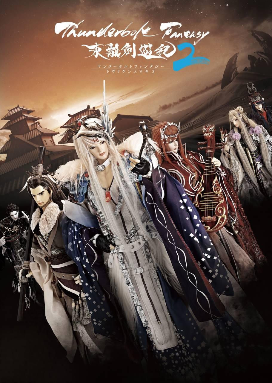 『Thunderbolt Fantasy 東離劍遊紀2』Blu-ray&DVDとオリジナルサウンドトラック発売決定☆