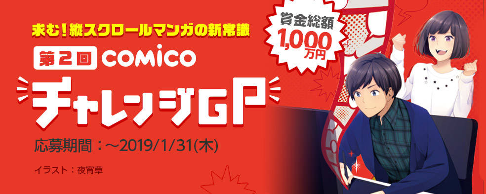 """賞金総額1000万円! comico マンガコンテスト""""チャレンジGP""""開催"""